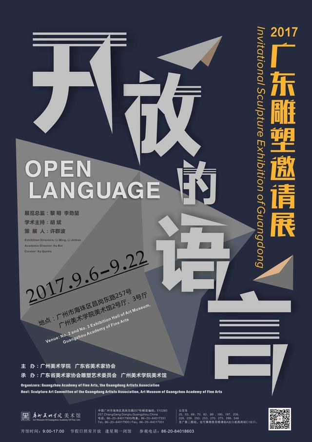 开放的语言——2017广东雕塑邀请展