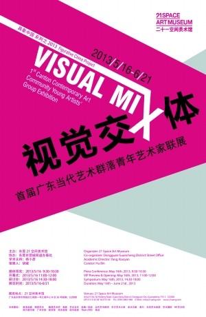 视觉交叉体——首届广东当代艺术群落青年艺术家联展