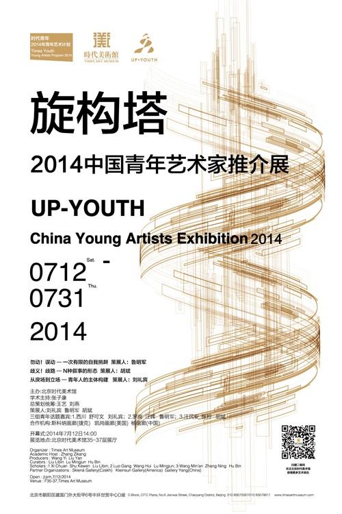 时代青年艺术计划——旋构塔·2014 中国青年艺术家推荐展