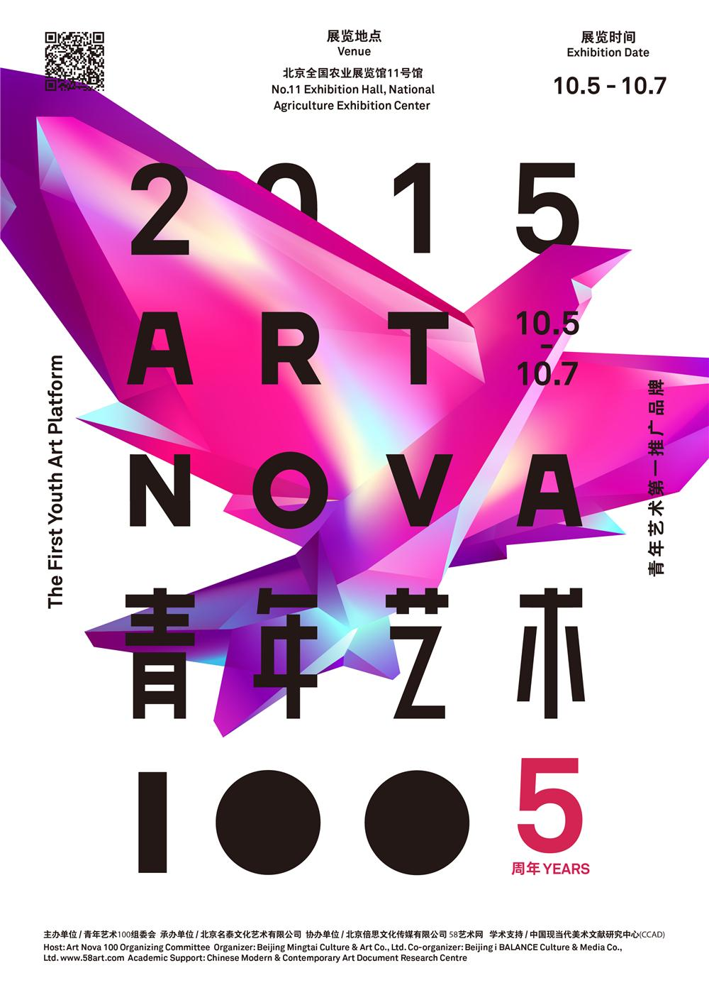2015年青年艺术100