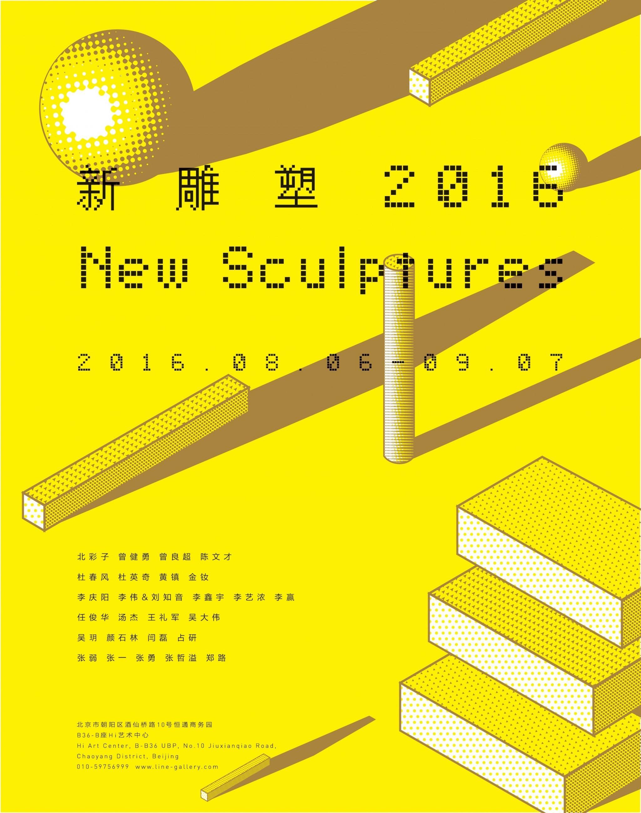 """""""新雕塑2016""""群展"""