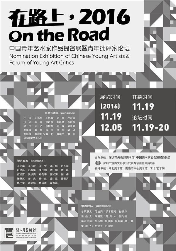 在路上•2016:中国青年艺术家作品提名展