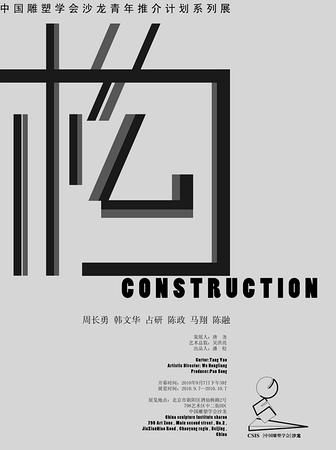 中国雕塑学会沙龙青年推介计划第一展《构》