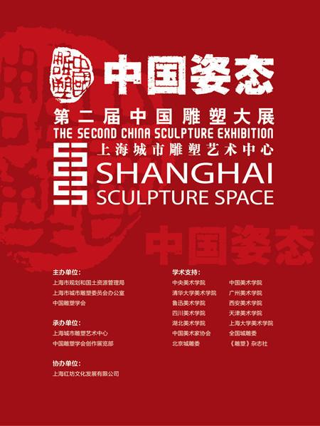 中国姿态·第二届中国雕塑大展