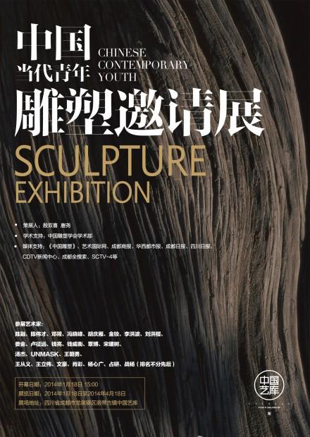 中国当代青年雕塑邀请展