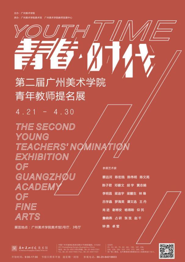青春·时代——第二届广州美术学院青年教师提名展