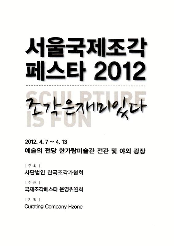 2012首尔国际雕塑博览会