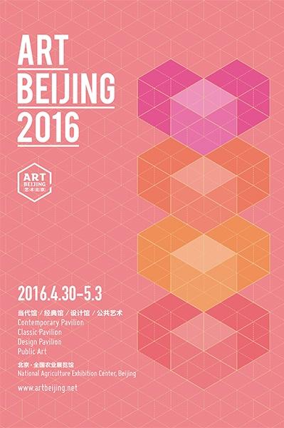艺术北京2016