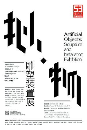 拟·物-雕塑装置展