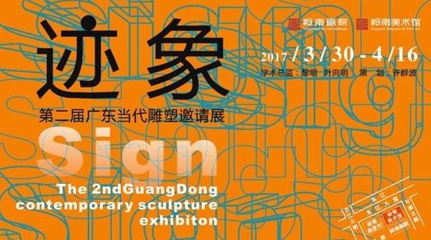"""""""迹象""""2017第二届广东当代雕塑邀请展"""