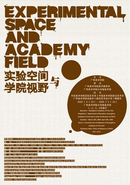 实验空间与学院视野——中央美术学院、中国美术学院、广州美术学院,综合美术(实验艺术)专业教学交流展
