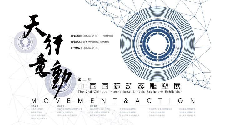 天行意动-第二届中国国际动态雕塑展