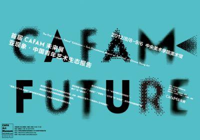 首届CAFAM 未来展:亚现象·中国青年艺术生态报告