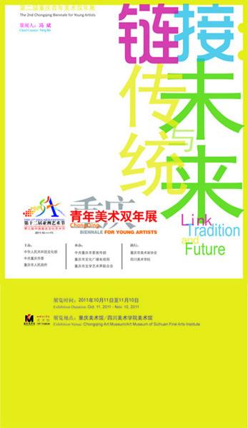 第二届重庆青年美术双年展
