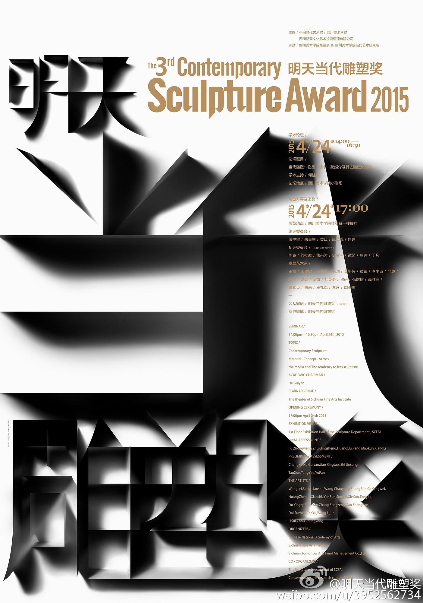 第三届明天当代雕塑奖入围暨获奖作品展