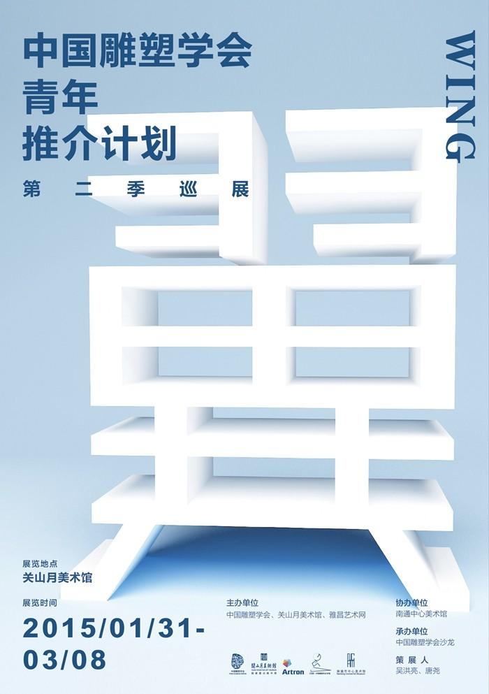 翼——中国雕塑学会青年推介计划第二季巡展