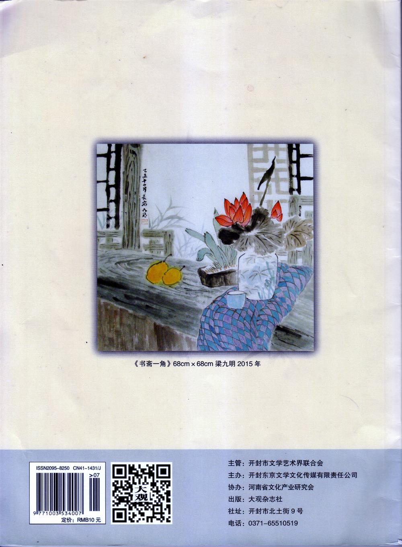 《艺术作品与时间》 (4)