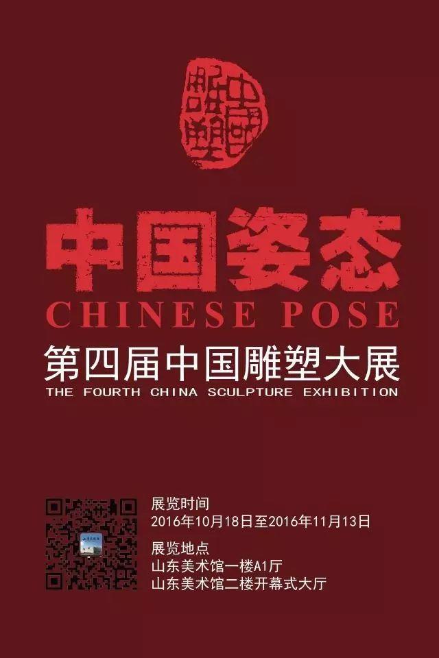 中国姿态·第四届中国雕塑大展