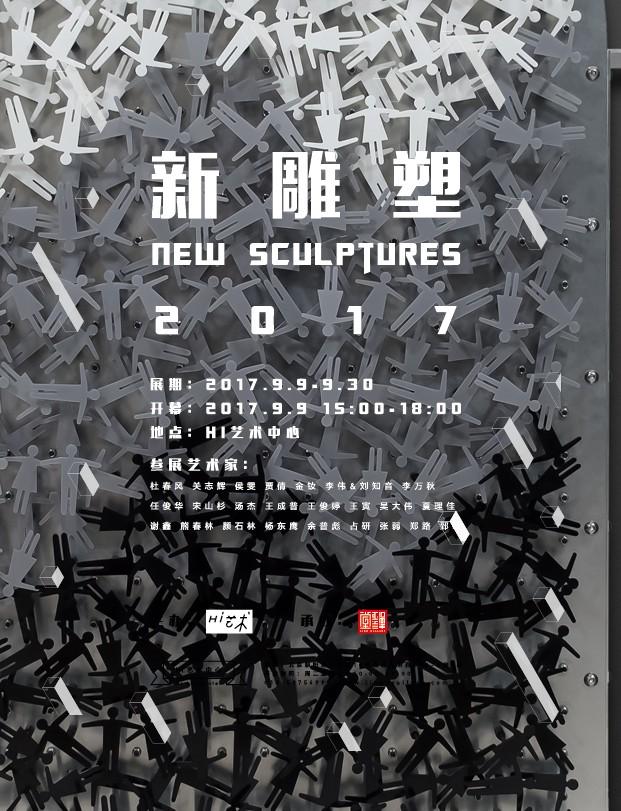 新雕塑2017群展