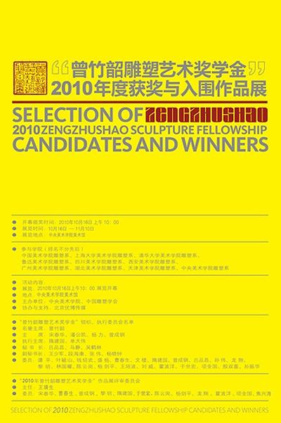 """""""曾竹韶雕塑艺术奖学金""""2010 年度获奖与入围作品展"""