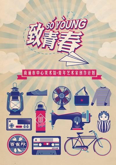 致青春——南通中心美术馆青年艺术家创作计划展