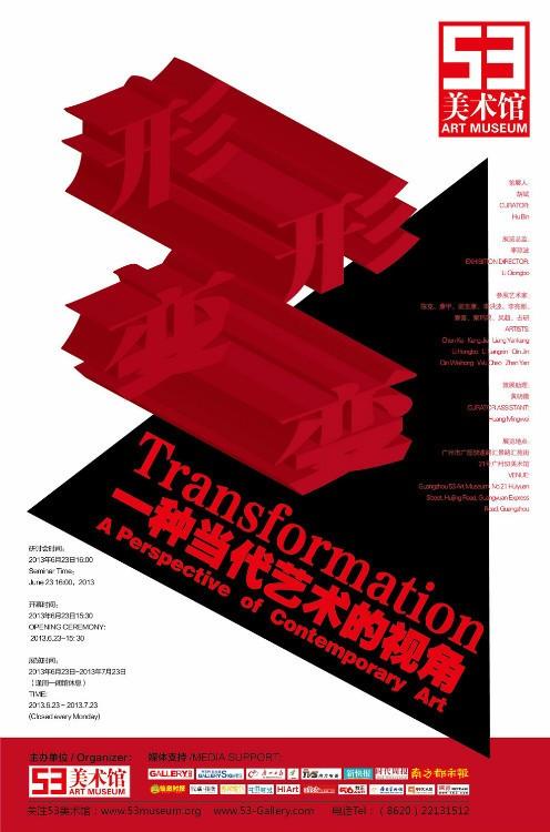 形变—— 一种当代艺术的视角艺术展