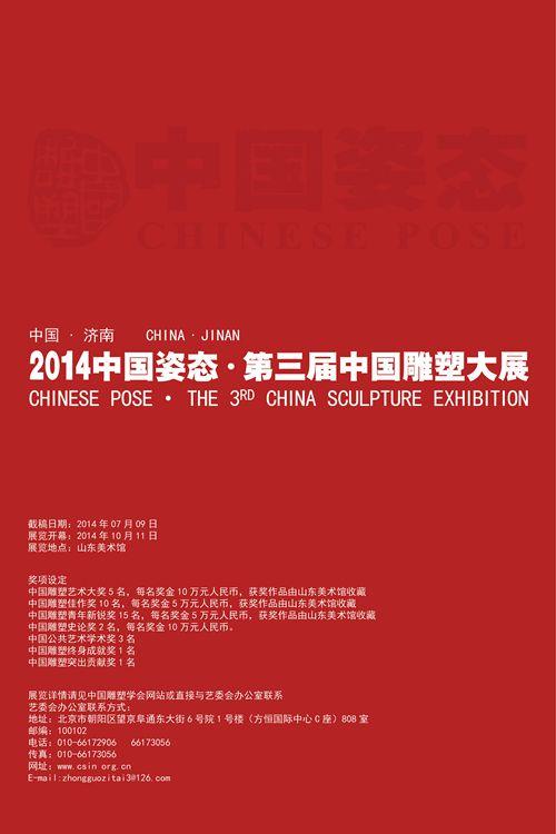 中国姿态·第三届中国雕塑大展