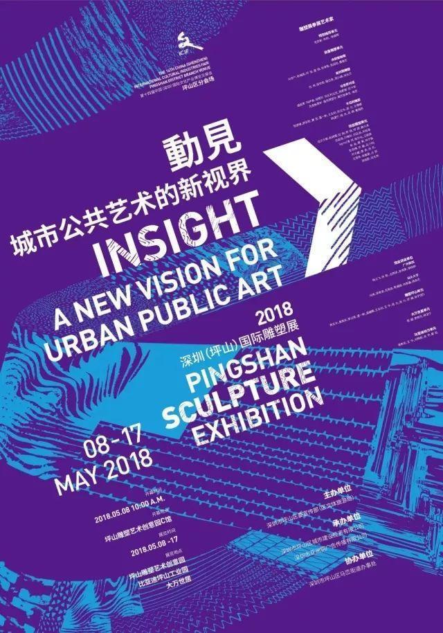 深圳(坪山)国际雕塑展