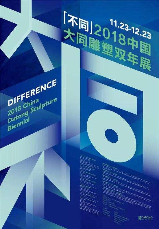 """""""不同""""·2018中国大同雕塑双年展"""