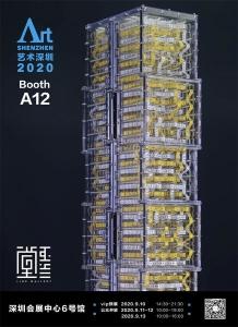 2020艺术深圳